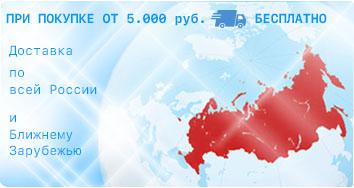 Доставка по всей России и Ближнему Зарубежью