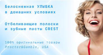 Crest Whitestrips, Procter&Gamble, USA